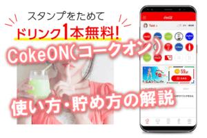 cokeon(コークオン)の使い方・貯め方アイキャッチ画像