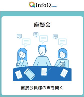 infoQ座談会