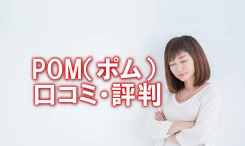 ポム評判記事アイキャッチ