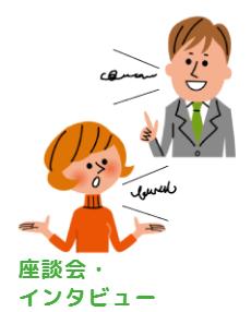 座談会・インタビュー