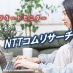 NTTコムリサーチの記事のアイキャッチ