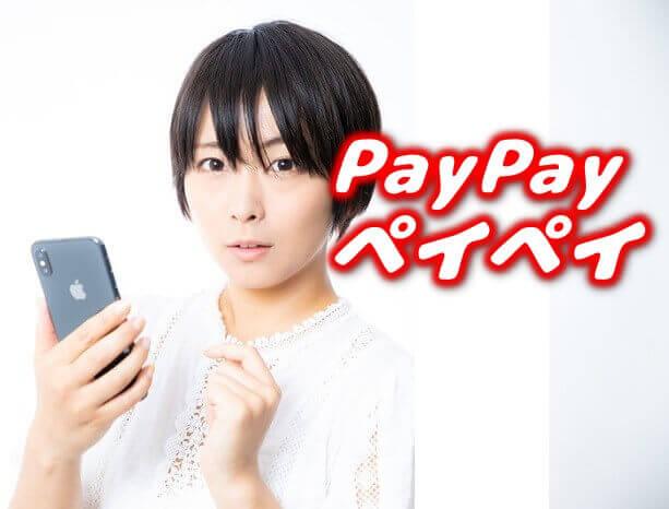 PayPay(ペイペイ)記事のアイキャッチ画像