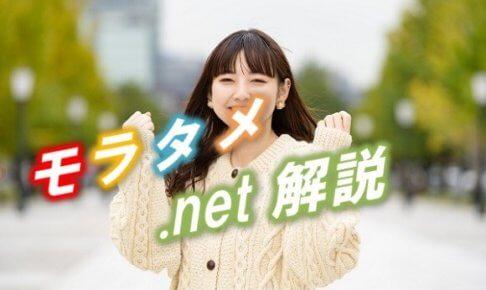 モラタメ.netアイキャッチ画像