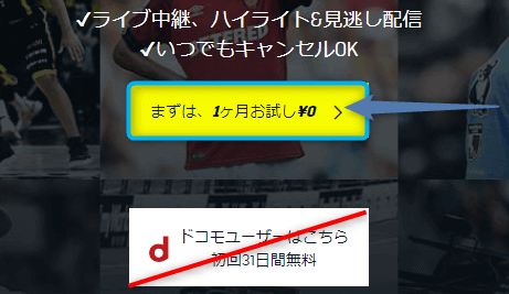 DAZN(ダゾーン)最初の画面