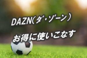 DAZN(ダゾーン)をお得に使うにはポイントサイト経由記事のアイキャッチ