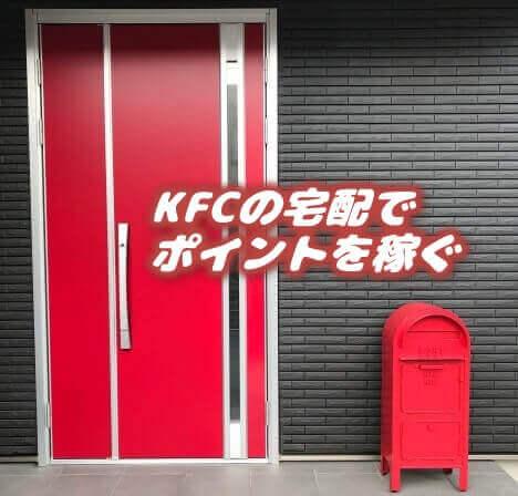 KFCの宅配でポイントを稼ぐ