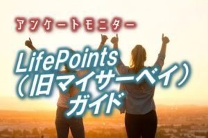 lifepoints(旧マイサーベイ)のまとめ解説記事のアイキャッチ