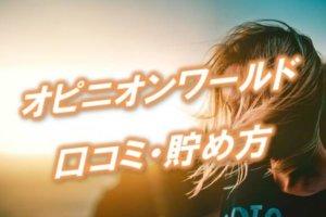 オピニオンワールド口コミ記事アイキャッチ