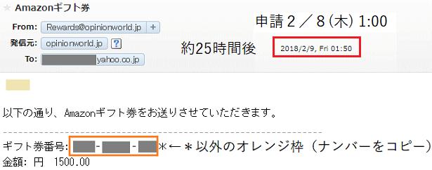 オピニオンワールドのポイント交換でメール添付時の画面
