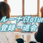 トルーナの登録記事のアイキャッチ画像