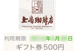 上島珈琲店eGIFT
