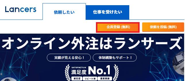 登録前、初めに表示される画面
