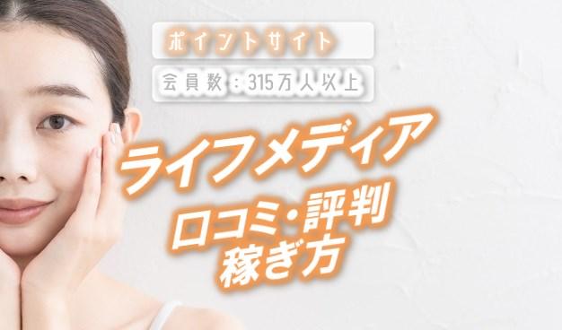 ライフメディア評判・稼ぎ方アイキャッチ