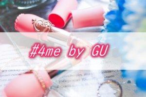 4me by gu解説記事のアイキャッチ画像