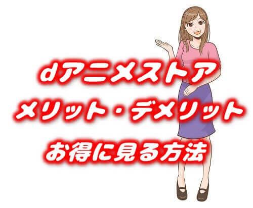 dアニメストアのメリット・デメリットアイキャッチ画像