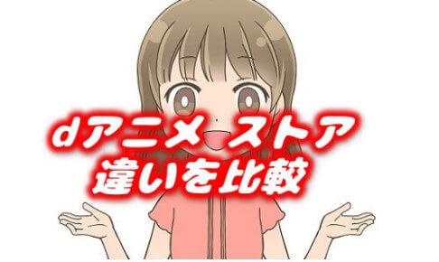 dアニメストア・違いについての記事アイキャッチ画像