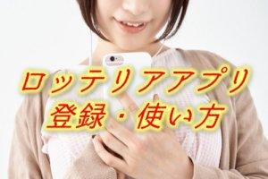アイキャッチ・ロッテリアアプリの記事
