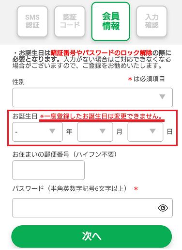 できない ファミペイ 登録