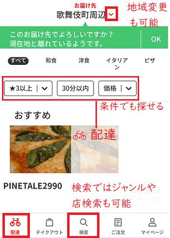 配達・検索画面のイメージ説明