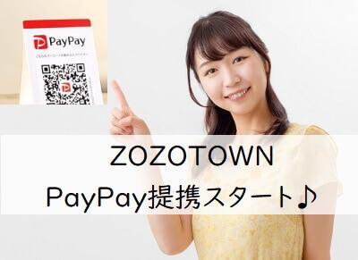 PayPay支払いが可能になったZOZOTOWN