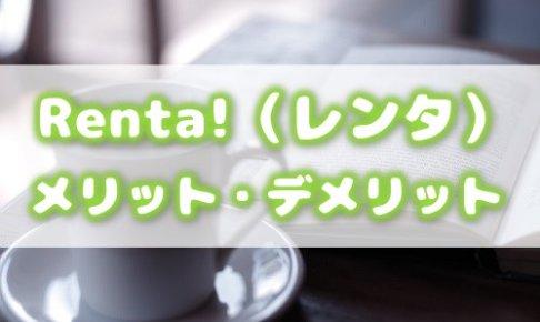 Renta!の評判・メリット・デメリット解説アイキャッチ画像