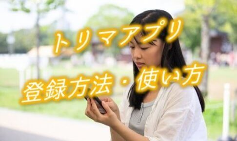 トリマアプリの会員登録・使い方のアイキャッチ画像