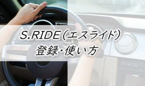 S.RIDEの登録・使い方の記事アイキャッチ画像