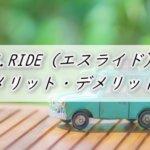 S.RIDE(エスライド)メリット・デメリット解説記事のアイキャッチ画像