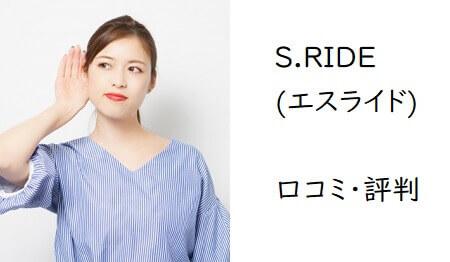 S.RIDEの口コミ・評判