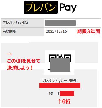 プレバンPAYの支払いをするときの画面