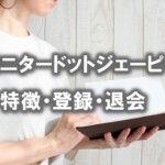 モニタードットジェーピーの特徴解説記事のアイキャッチ画像