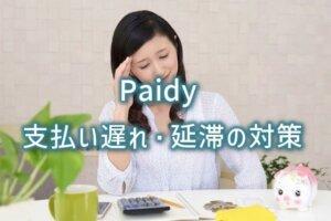 Paidy(ペイディ)で支払いが遅れたときの滞納・延滞料金記事のアイキャッチ画像