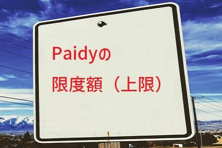 Paidyの限度額・上限