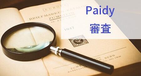Paidy審査見出しイメージ画像