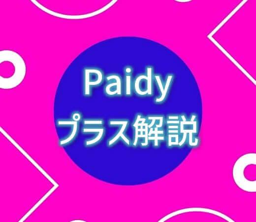 Paidyプラス解説記事のアイキャッチ画像