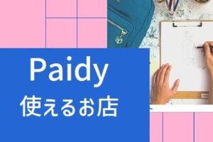 Paidyが使えるお店の解説記事アイキャッチ画像