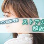 ストアカの副業内容・特徴・評判・稼ぎ方解説のアイキャッチ画像