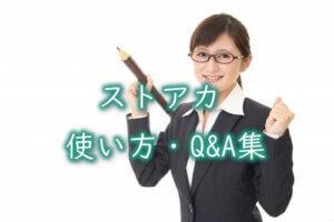 ストアカの使い方・登録・退会・退会Q&A集の解説アイキャッチ画像