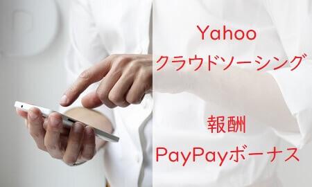 Yahooクラウドソーシングの報酬はPayPayボーナス