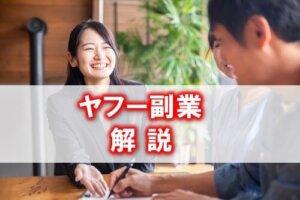 ヤフー副業の特徴解説記事のアイキャッチ画像