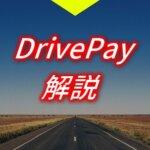 DrivePayの値引き・作り方などの解説記事アイキャッチ画像