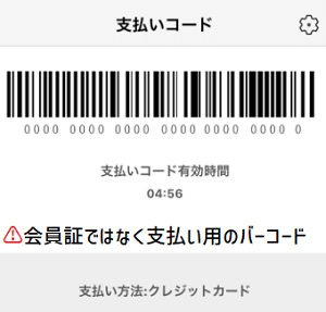 Muji passport payのSMS認証