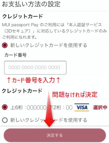 クレジットカード番号を入力しMUJI passport Payに紐付けする画面