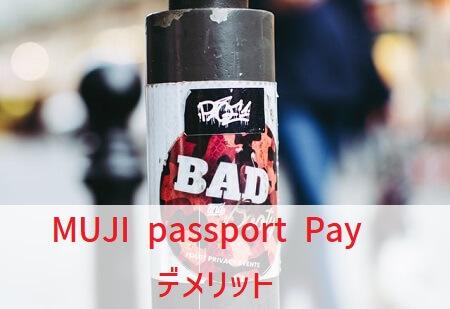 MUJI passport Payのデメリット