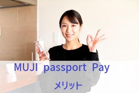 MUJI passport Payのメリット