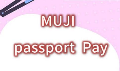 MUJI passport Pay解説記事のアイキャッチ画像