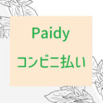 Paidyでコンビニ支払いのやり方と払える種類解説のアイキャッチ画像