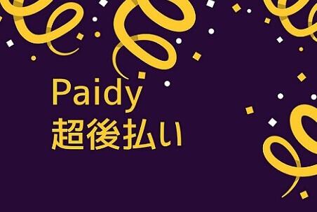 Paidy超払いの解説記事アイキャッチ画像
