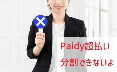 Paidy超払いは分割できない