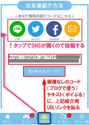 ポイぷるの紹介(招待)のやり方